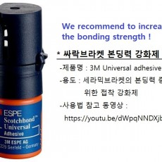 3M Universial adhesive(Single bond)
